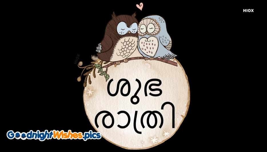 Good Night Malayalam