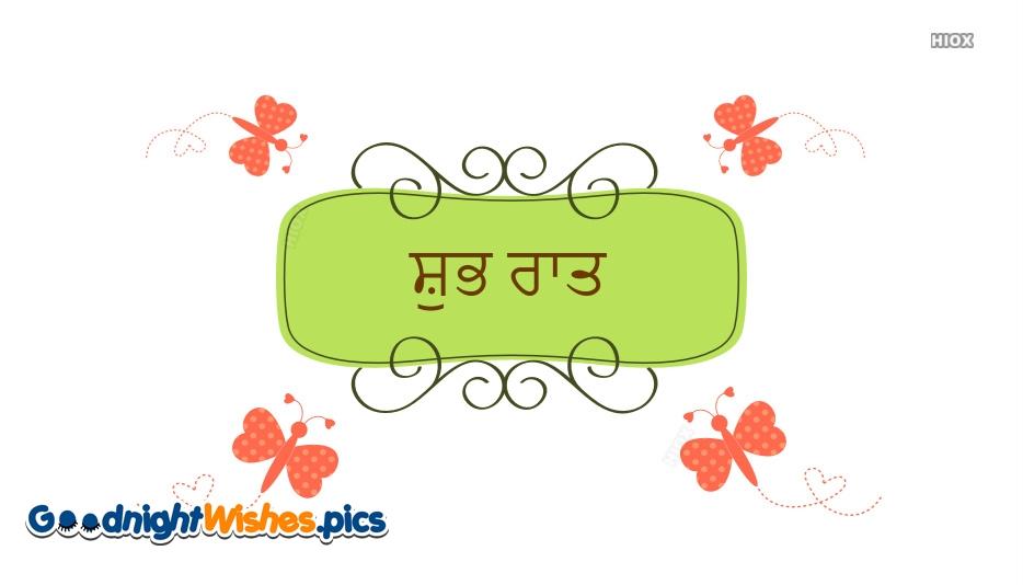 Good Night Quotes Images In Punjabi