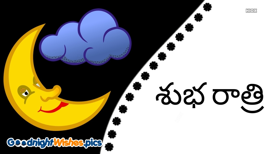 Good Night Telugu Image