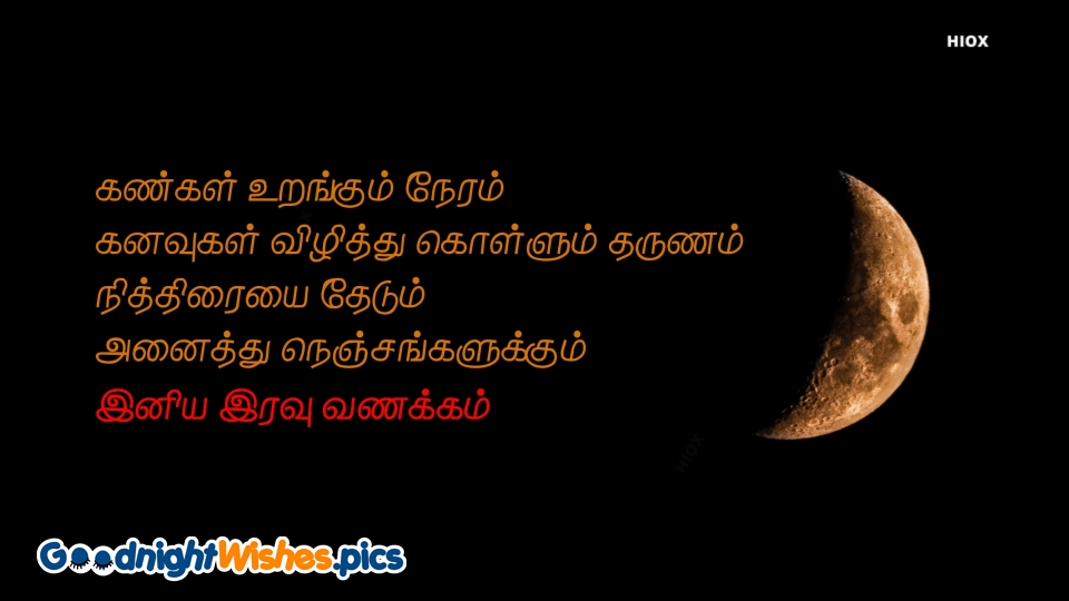 Good Night With Quotes In Tamil
