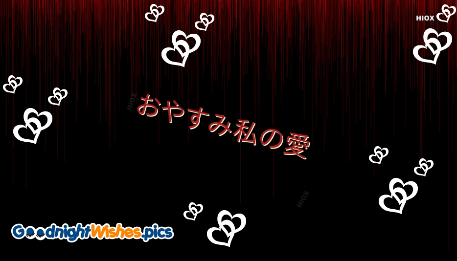 Good Night Wishes In Japanese
