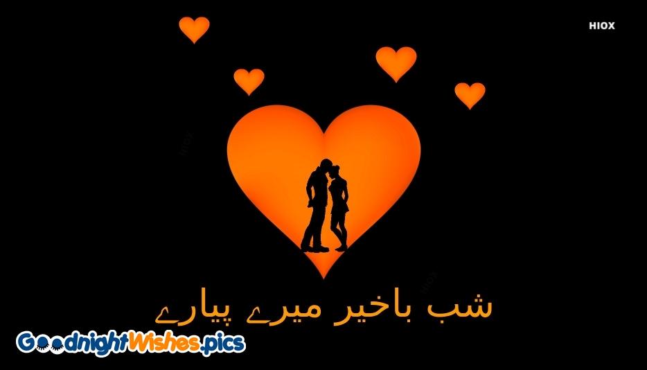 Good Night Wishes for Urdu