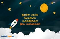 Good Night Tamil Kavithai
