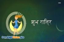 Good Night With Hindi