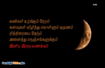 Good Night Wishes Quotes In English