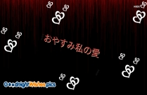 Goodnight My Love In Japanese